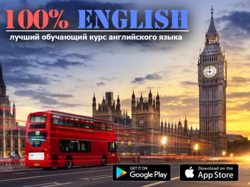 Английский — быстро и просто