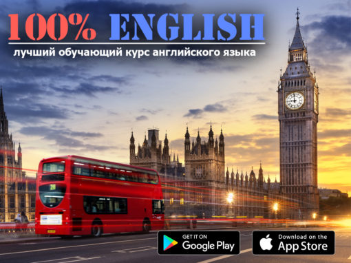 English 100%