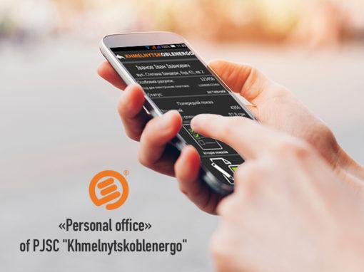 Хмельницкоблэнерго – личный кабинет